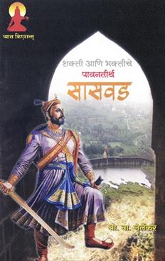 Shakti aani Bhaktiche Pawantirtha Saswad