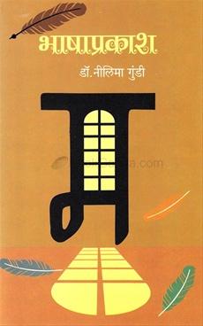 Bhashaprakash