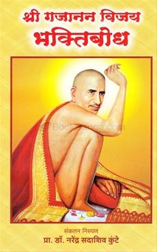Shri Gajanan Vijay Bhaktibodh