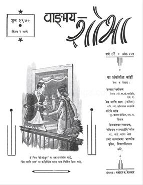 वाङ्मय शोभा ( जून १९४० )