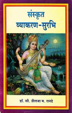 Sanskrit Vyakaran - Surabhi