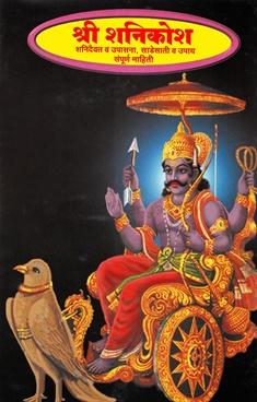 Shri Shanikosh