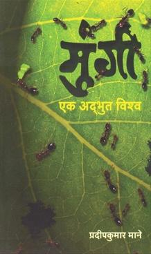 Mungi Ek Adbhut Vishwa