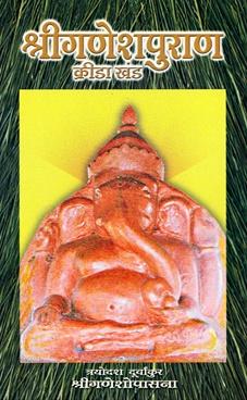 Shriganeshpuran Krida Khand : Trayodash Durvankur