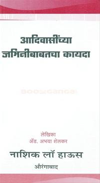 Adivasinchya Jaminibabatcha Kayada