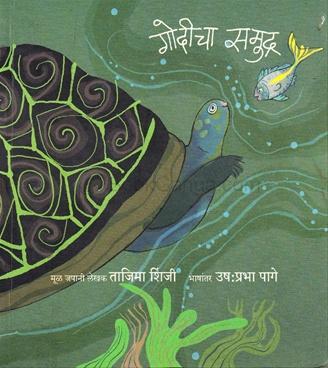 Godicha Samudra