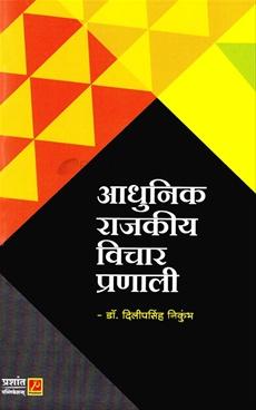 Aadhunik Rajakiy Vichar Pranali
