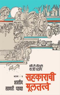 Bharatiya Sahkari Chalval