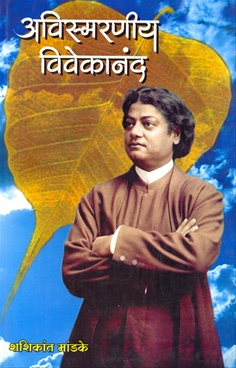 Avismaraniy Vivekanand