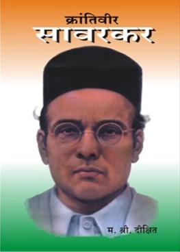 Krantivir Sawarkar