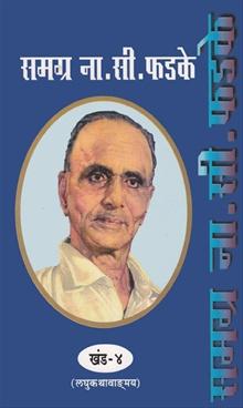 Samagra N. S. Phadke Khand 4