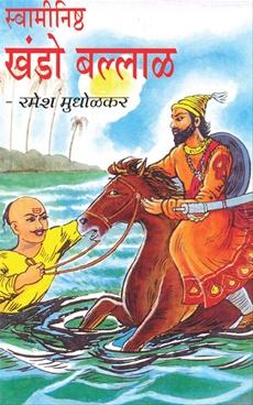 Swaminishtha Khando Ballal