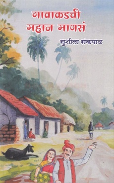 Gavakadchi Mahan Manas