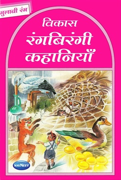 Rangbirangi Kahaniya Gulabi Rang