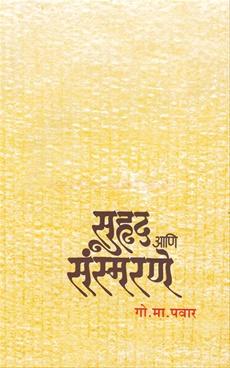 Suhruday Ani Sansmarane