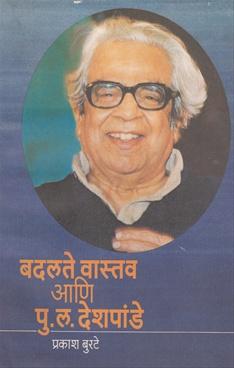 Badalate Vastav Ani Pu.L. Deshpande