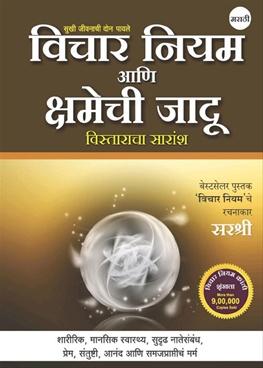 Vichar Niyam Ani Kshamechi Jadu