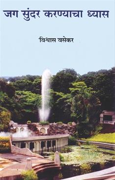 Jag Sundar Karnyacha Dhyas