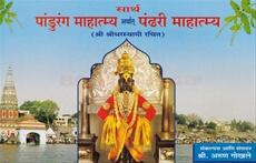 Sarth Pandurang Mahatmya Arthat Pandhari Mahatmya