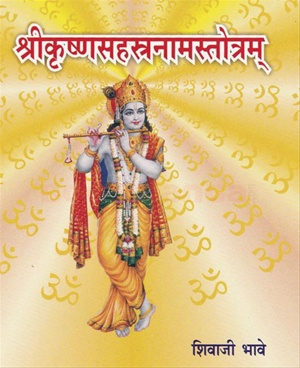 Shrikrushnasahastranamstotram