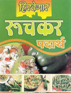Hiravegar Ruchkar Padartha