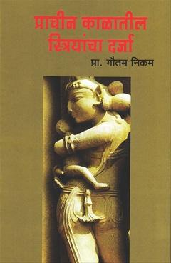 Prachin Kalatil Sriyancha Darja