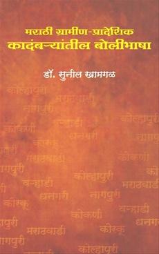 Marathi Gramin Pradeshik Kadambaryantil Bolibhasha