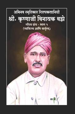 Abhinav Smrutikar Shilpakalanidhi Shri. Krushnaji Vinayak Vaze Gaurav Granth Bhag - 1 (Vyaktitwa ani Kartrutwa)