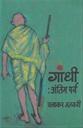 गांधी : अंतिम पर्व