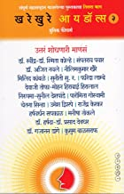 Kharekhure Idols 3