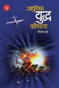 Adhunik Yuddha Kaushaly