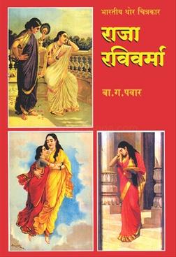 Bhartiy Thor Chitrakar Raja Ravivarma