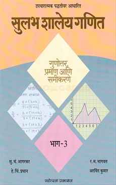 Sulabh Shaley Ganit Gunottar Praman Ani Samikarane Bhag 3