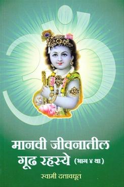 Manavi Jivanatil Gudh Rahasye - Bhag 4 Tha