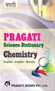 Science Dictionary Eng-Eng-Marathi