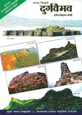 Raygad Jilhyache Durgavaibhav