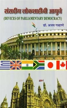 Sansadiy Lokshahichi Aayudhe