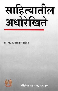 Sahityatil Adhorekhite