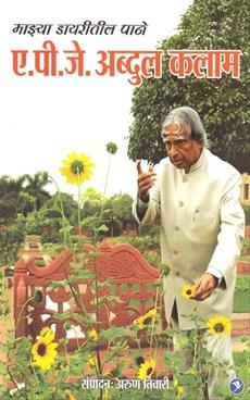 Mazya Diarytil Pane : APJ Abdul Kalam