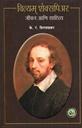 विल्यम् शेक्सपिअर