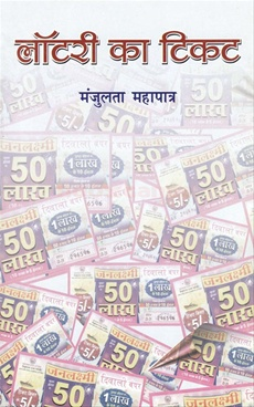 Lottery Ka Ticket