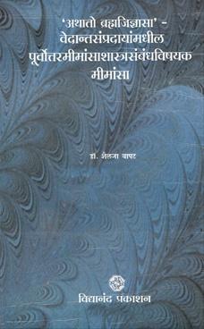 Athato Brahmajidnyasa