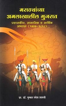 Marathyanchya Amalakhalil Gujarat