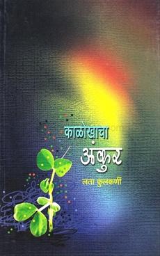 Kalokhacha Ankur