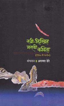 Stri Likhit Marathi Kavita 1950 Te 2010