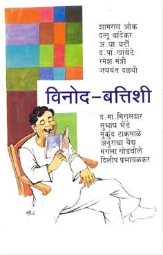 Vinod Battishi