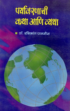 Paryavaranachi Katha Aani Vyatha