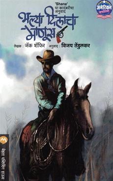 Bhalya Dilacha Manus