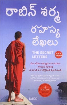 The Secret Letters (Telugu)
