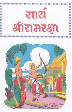 Sarth Shriramraksha